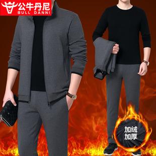 BULL DANNI/公牛丹尼运动套装男新款男士休闲套装三件套中老年装