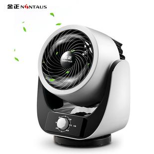 金正电风扇家用落地小型空气循环扇涡轮对流台式风扇静音迷你风扇