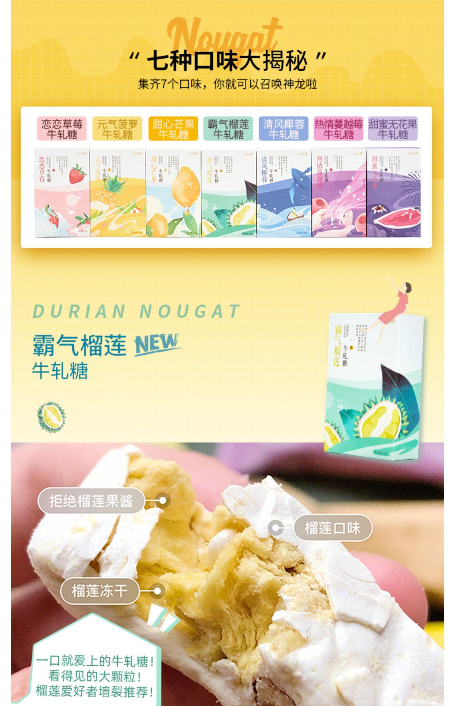 【薇娅推荐】苏小糖网红牛轧糖140g*2