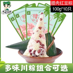 【10个装】1000g粽子四川腊腊肉红豆