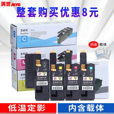 满誉富士施乐CP115w粉盒CP116w CM115w CM225fw CP225w墨粉盒CP118w CM118w CP228fw墨盒打印机碳粉Docuprint