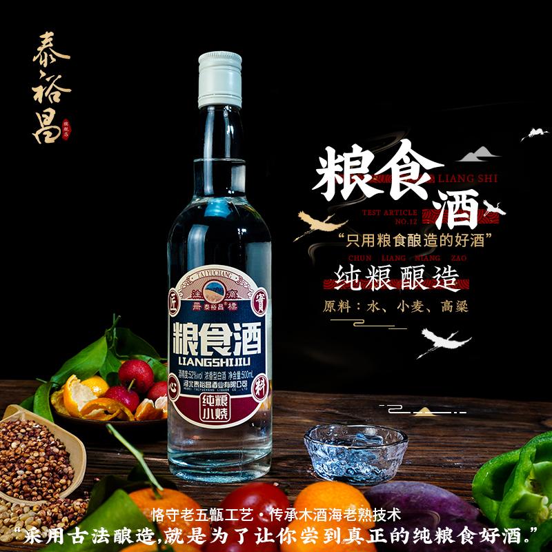 泰裕昌 纯粮小烧 粮食酒 52度浓香型白酒 500ml*6瓶 天猫优惠券折后¥79.99包邮(¥99.99-20)