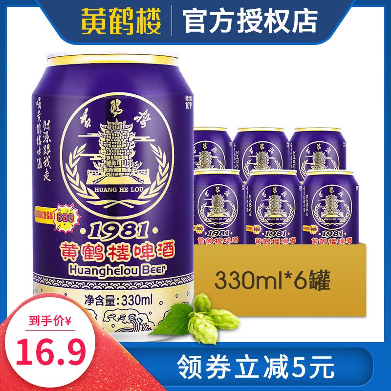 黄鹤楼 10度啤酒330ml*6听