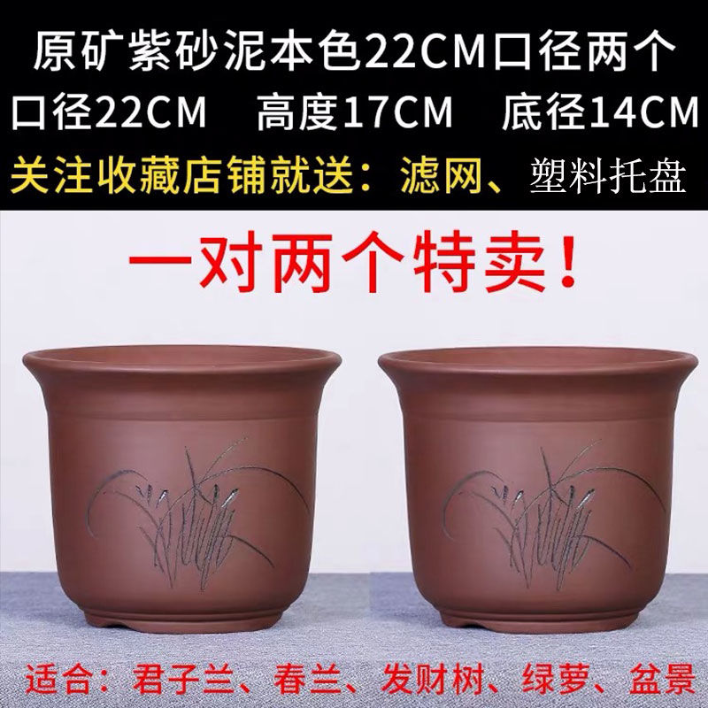 Package mail purple sand flowerpot special ceramic flower pot household size extra large sitting room balcony clivia pot clearance