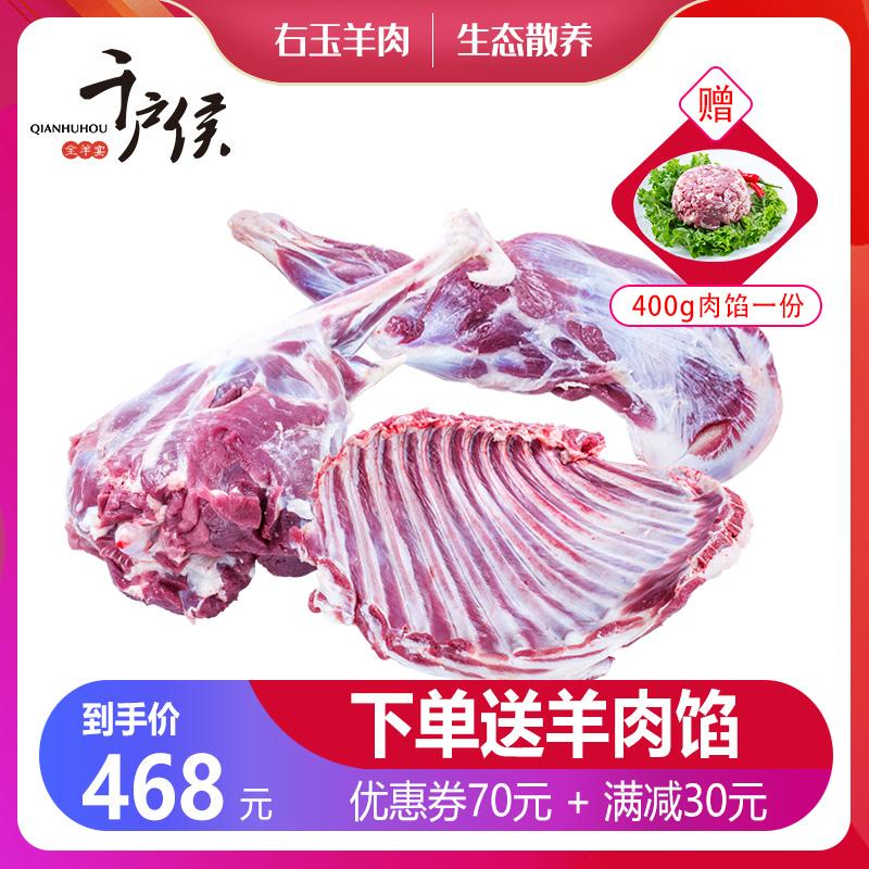 千户侯 山西右玉牧场现杀 半只羊 10斤 双重优惠折后¥448顺丰包邮 送400g肉馅