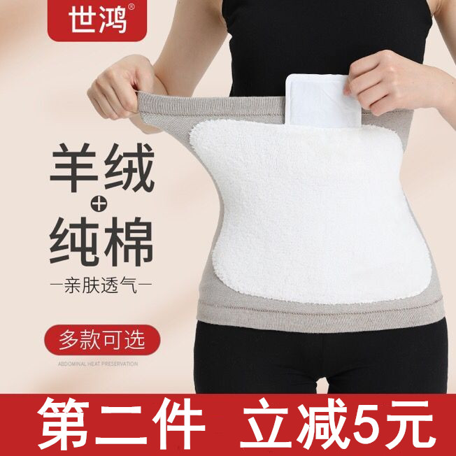 skin belt warm men and women waist summer thin section stomach protection stomach belt adult waist cold warm stomach four seasons