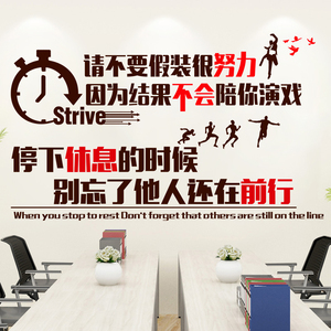 励志墙贴纸公司企业学校文化墙办公室装饰品销售文字标语贴画墙纸
