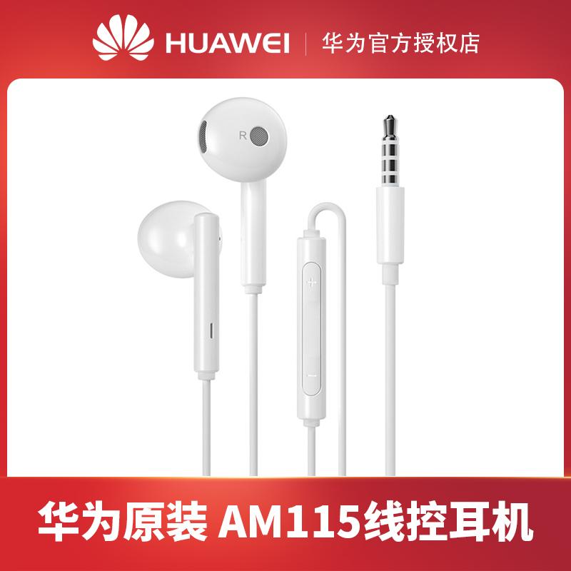 Huawei 华为 AM115 原装正品半入耳式耳机