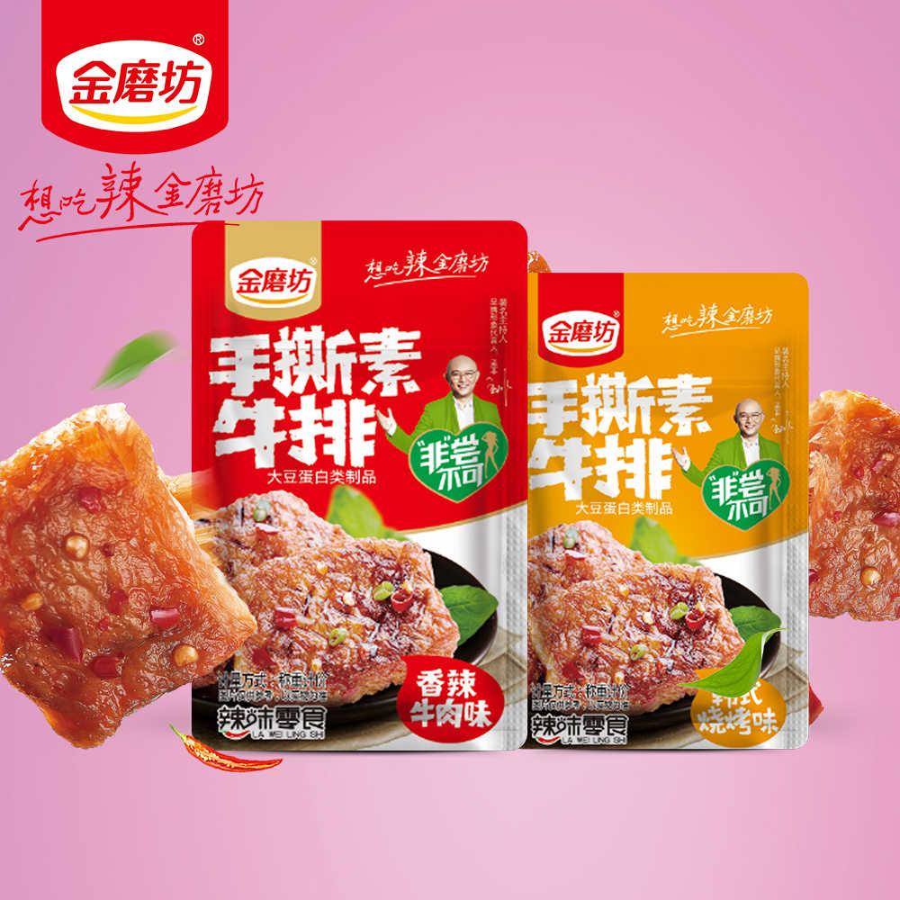 金磨坊素肉卷手撕素牛排豆干鱼豆腐小零食小吃休闲食品大礼包辣条