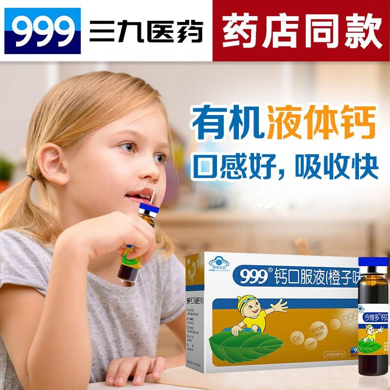 999 儿童钙口服液(橙子味) 10ml*10支