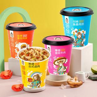 【4种口味】自热米饭速食拌饭超值4盒装