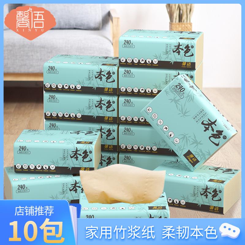 包邮馨语纸巾抽纸家用实惠装整箱便携批发餐巾纸本色竹浆卫生纸巾10包