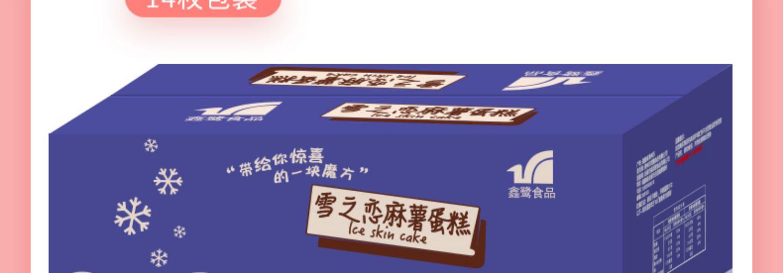 【第2件0元】鑫鹭冰皮麻薯蛋糕