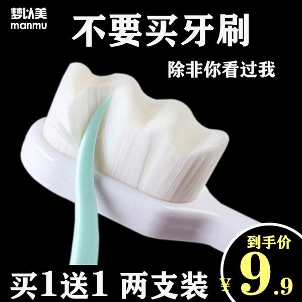 ญี่ปุ่นขนนุ่มแปรงสีฟันผู้ใหญ่คู่รุ่นนาโนหมื่นคนและหญิงบ้านขนฝอยเดือนหญิงตั้งครรภ์ครอบครัวแพ็ค