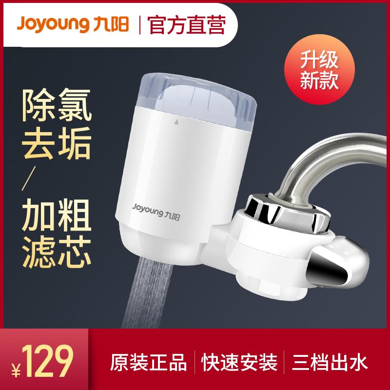 九阳 JYW-T03 厨房水龙头过滤器 一机1芯