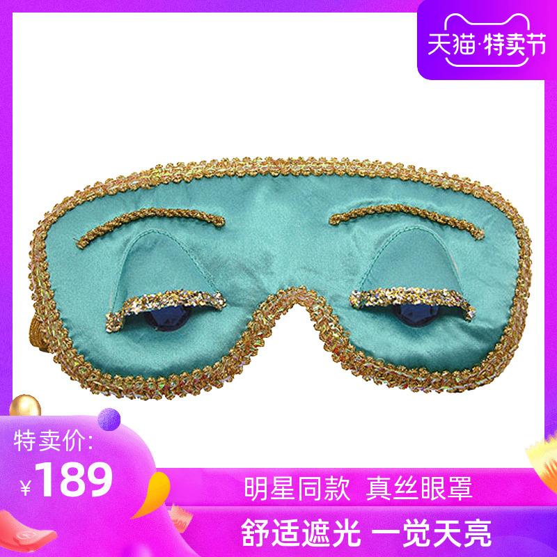Snan Vana真丝眼罩遮光睡觉透气蚕丝舒适睡眠眼罩赫本同款眼罩女