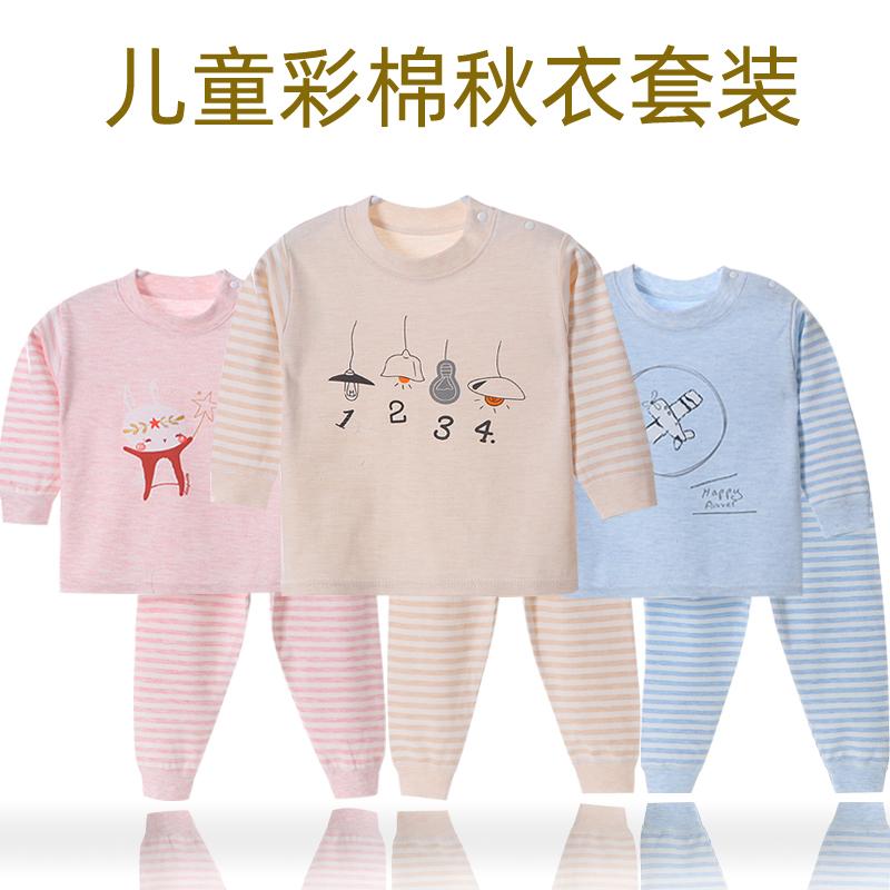2020年秋季新款童装儿童秋衣秋裤宝宝彩棉内衣套装家居服睡衣