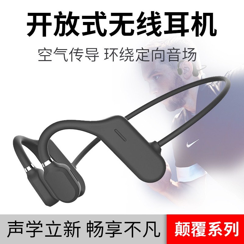 无线运动蓝牙耳机骨传导跑步不入耳运动超长待机续航适用小米华为