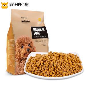 疯狂的小狗肉松狗粮泰迪贵宾比熊专用中小型犬幼犬成犬通用型4斤
