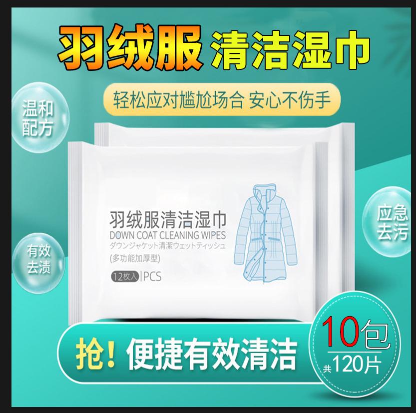 羽絨服清潔濕巾 48片100片裝 免洗去污去油漬神器
