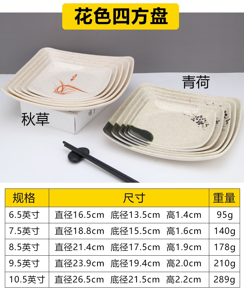 UTSUWA彩色仿瓷四方盘快餐火锅盘子炒菜凉菜盖浇饭盘子密胺菜盘骨