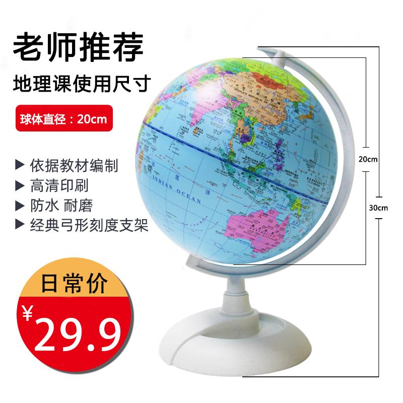 Dipper 北斗 教学地球仪 20cm