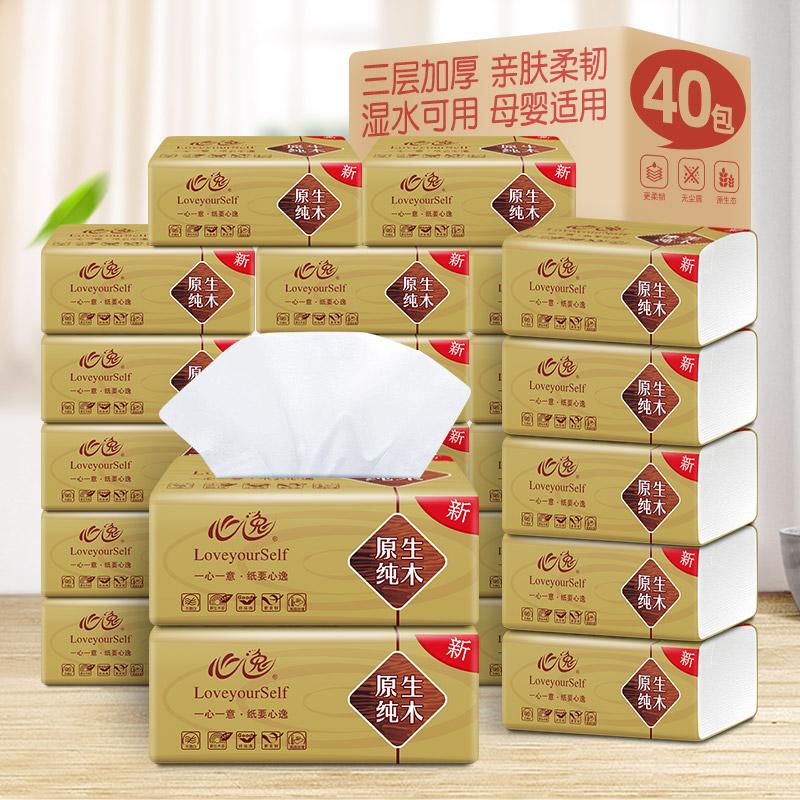 心逸40包原木抽纸家用整箱家庭装擦手纸面巾纸餐巾纸卫生纸实惠装