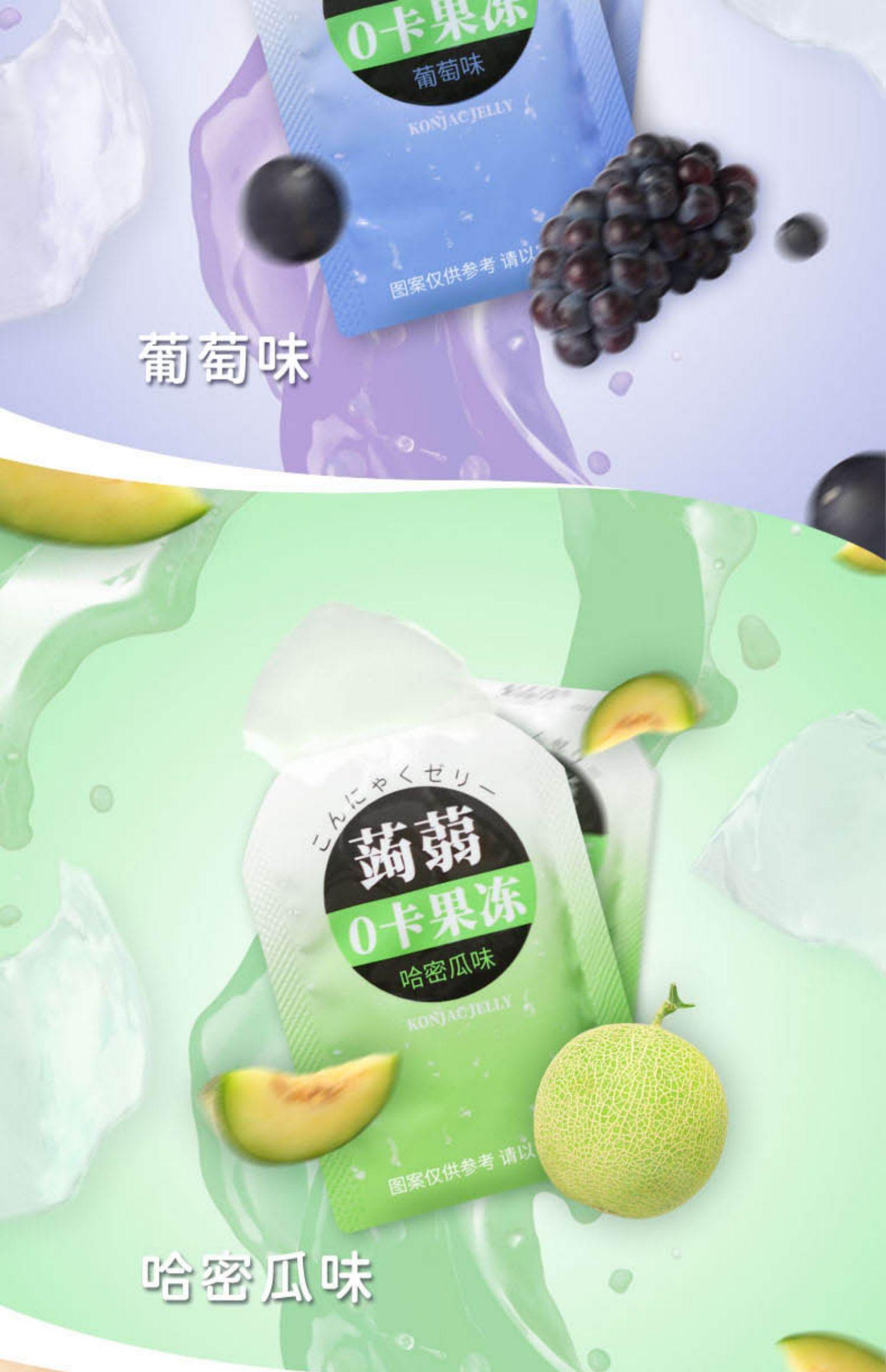 【拍2件】24枚多口味蒟蒻果冻0卡0糖零食