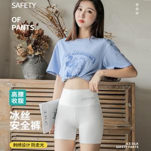 冰丝安全裤女夏季薄款防走光不卷边高腰收腹大码外穿无痕打底短裤