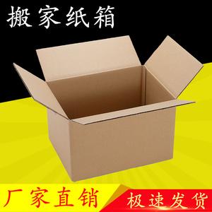 特大号搬家纸箱物流周转箱储物收纳打包纸盒包装盒大纸箱厂家批发