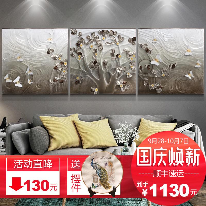 客厅沙发背景墙画现代简约3d立体浮雕挂画三联无框餐厅壁画发财树