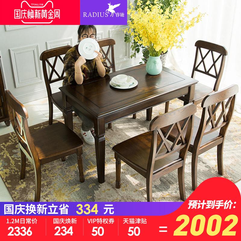 睿驰 Verona美式餐桌复古做旧长方形白蜡木餐厅纯实木餐桌4人餐桌