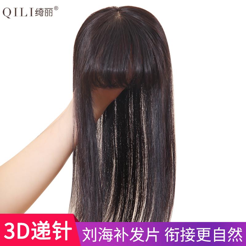绮丽3D刘海假发片头顶补发片隐形无痕递针真发遮盖白发假发女长发
