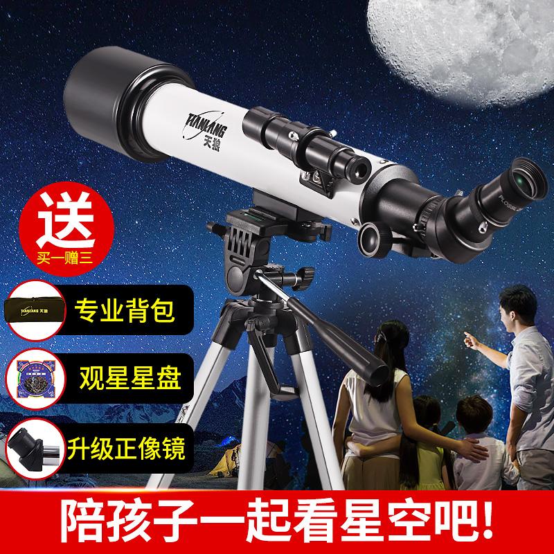 天文望远镜天狼60TZ高倍高清专业观星深空夜视成人学生儿童入门