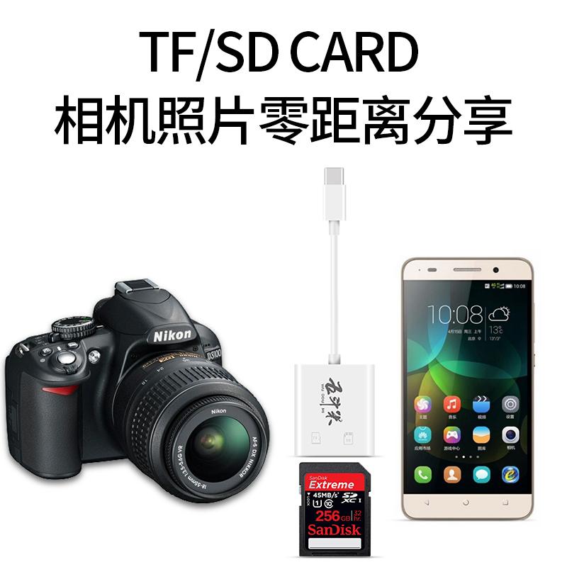 五斗米安卓手机otg读卡器type-c读卡器多合一相机sd卡万能tf内存卡通用