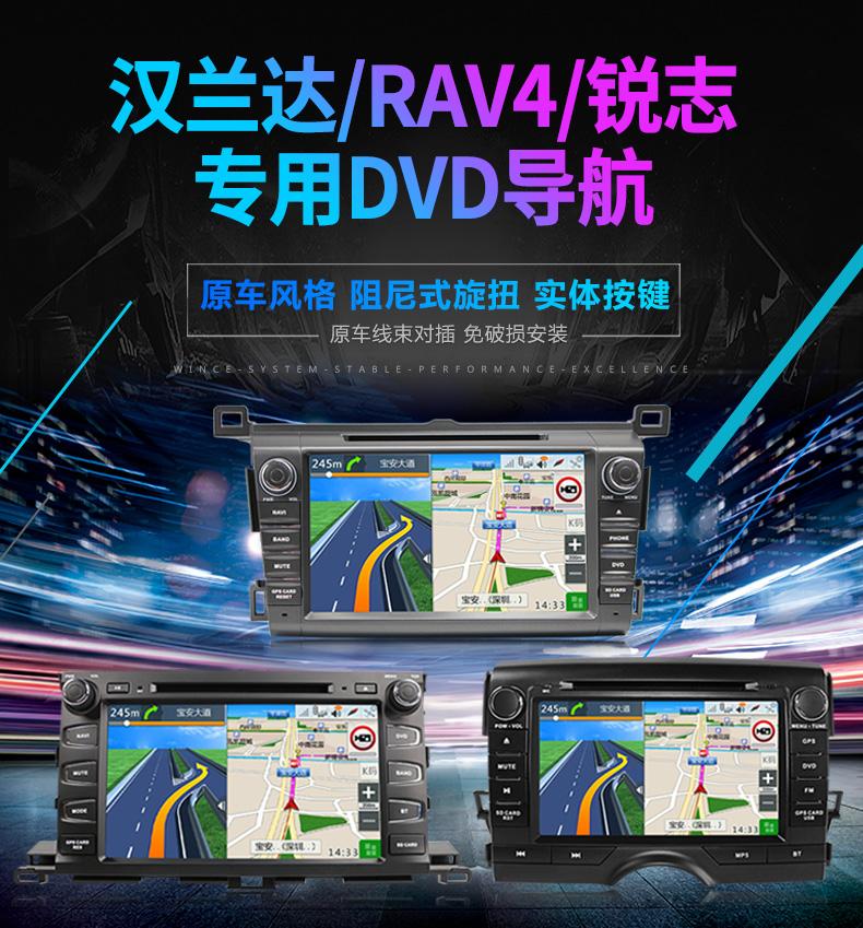 丰田锐志RAV4荣放汉兰达大屏原厂风格DVD导航仪倒车影像一体机