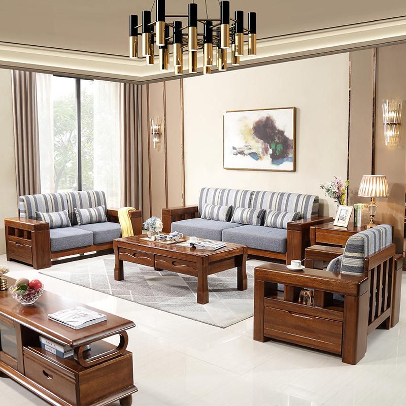 新中式全实木沙发组合现代简约客厅整装经济型胡桃木纹理家具