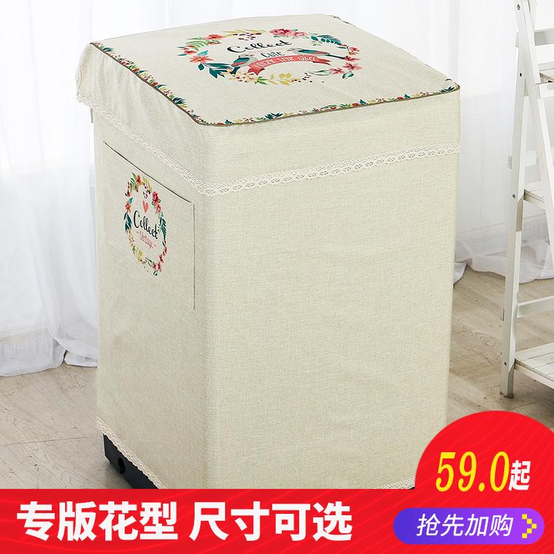 华丽莱洗衣机罩加厚棉麻防晒波轮通用洗衣机防尘罩小天鹅全自动