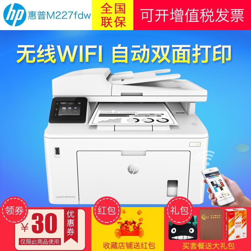 惠普HP M227FDW激光多功能打印机一体机无线wifi双面打印优226dw