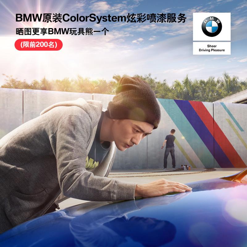 宝马-BMW官方旗舰 BMW原装ColorSystem炫彩喷漆服务