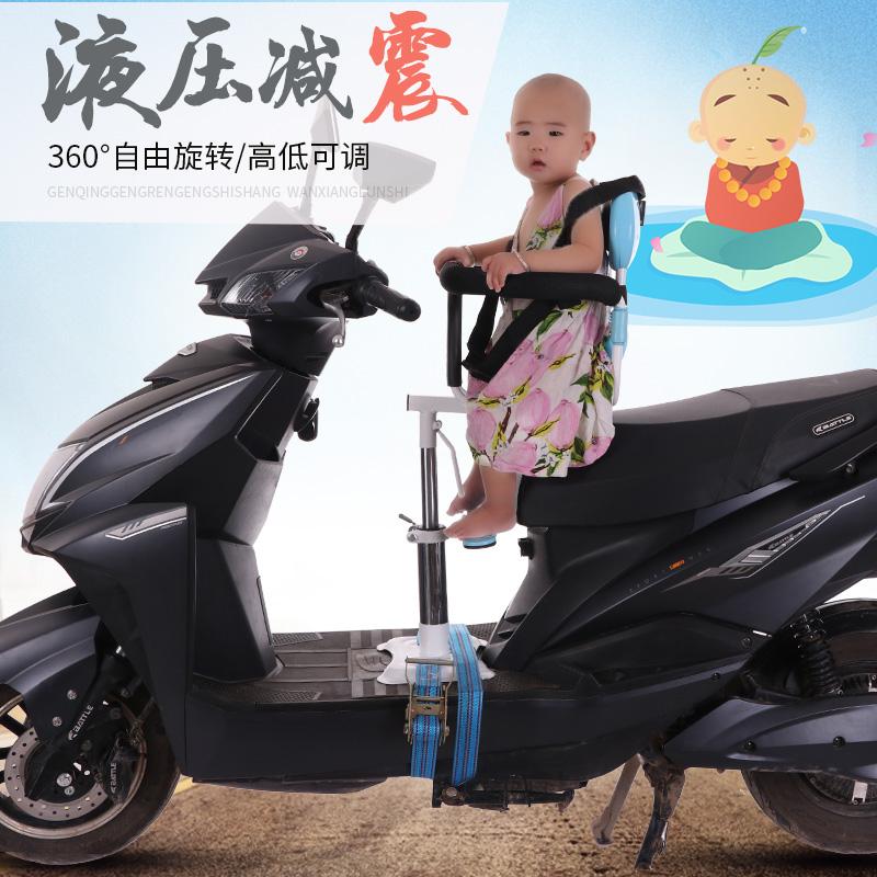 电车儿童座椅前置防护小宝宝全围电瓶车小孩液压减震椅踏板电动车