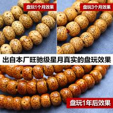 Цепочка на руку Wangchi lygsz0001 108