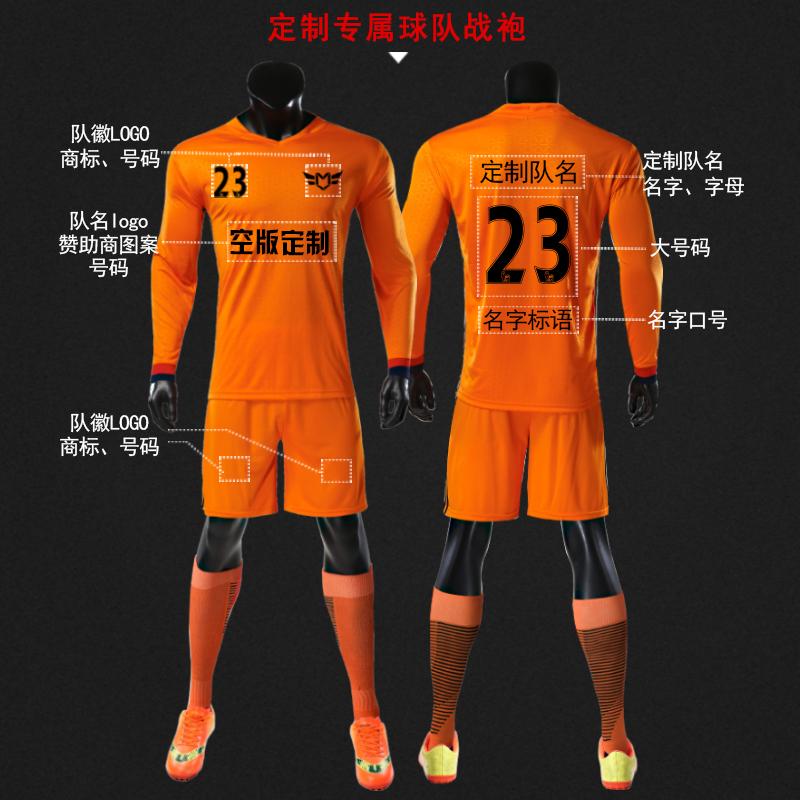 长袖足球服套装男短袖光板可印号足球服成人定制球队比赛训练服