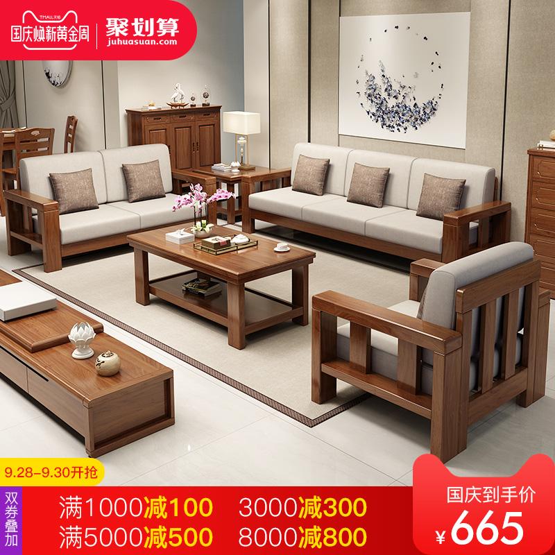 华南家具中式全实木沙发客厅整装1+2+3组合 小户型三人位沙发原木