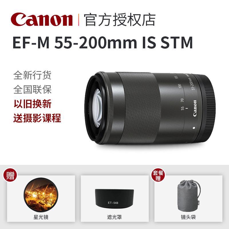 佳能 EF-M 55-200mm IS STM 防抖遠攝長焦鏡頭M6 M5 M100 M3 M50 微單鏡頭