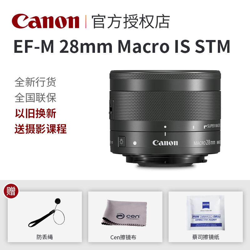 佳能 EF-M 28mm f-3.5 Macro IS STM微单微距镜头 M5 M6 M3 M50