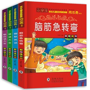 4册脑筋急转弯大全注音版6-12岁一年级课外书必读猜谜语的书歇后语大全集二三年级幽默笑话小学生课外阅读书籍正版儿童益智游戏书
