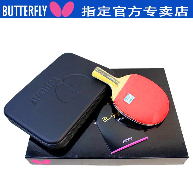 官方butterfly蝴蝶乒乓球拍孔令辉经典ppq专业成品拍碳素礼品拍正