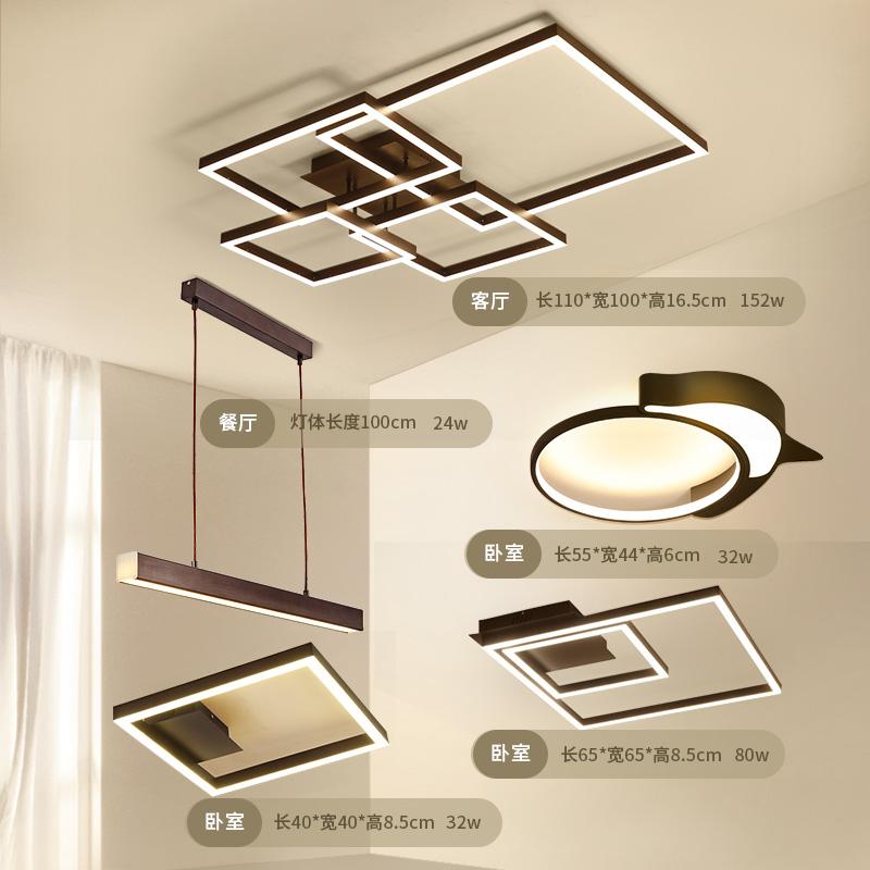 灯具套餐组合客厅灯简约现代大气家用个性卧室餐厅北欧led吸顶灯
