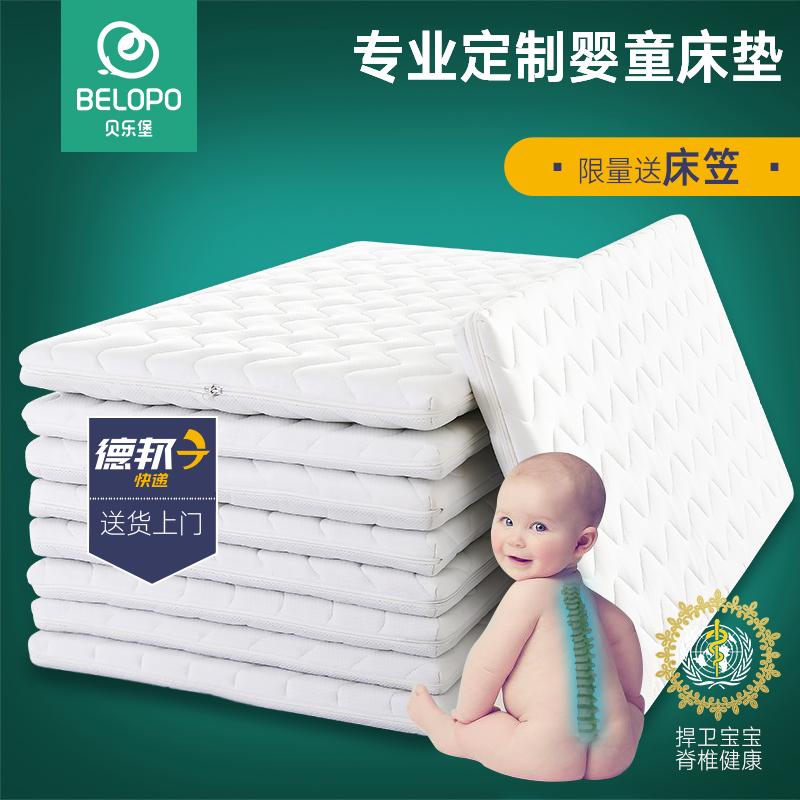 贝乐堡婴儿床床垫天然椰棕新生儿乳胶棕垫宝宝儿童床垫睡垫可定做
